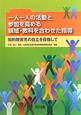 一人一人の活動と参加を高める領域・教科を合わせた指導 知的障害児の自立を目指して