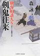 剣鬼往来 剣客相談人5 書き下ろし長編時代小説