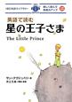 英語で読む星の王子さま IBC対訳ライブラリー