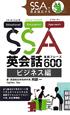 SSA 英会話実践フレーズ600 ビジネス編