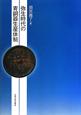 弥生時代の青銅器生産体制