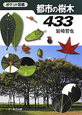 都市の樹木433