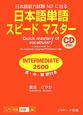 日本語単語 スピードマスター INTERMEDIATE 2500 CD付き 日本語能力試験N2に出る