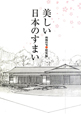 美しい日本のすまい 和風住宅 総集編