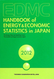 EDMC/エネルギー・経済統計要覧<英文版> 2012