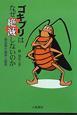 ゴキブリはなぜ絶滅しないのか 殺虫剤の進歩と限界