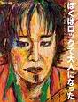 NHK VIDEO ぼくはロックで大人になった ~忌野清志郎が描いた500枚の絵画~