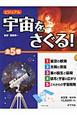 ビジュアル 宇宙をさぐる! 全5巻