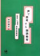 声で思考する国語教育 〈教室〉の音読・朗読実践構想