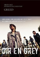 DIR EN GREY OVERSEAS DOCUMENTARY GREED