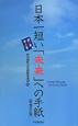 日本一短い「未来」への手紙<増補改訂版> 新一筆啓上賞