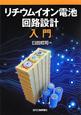 リチウムイオン電池 回路設計入門
