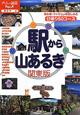駅から山あるき<関東版> 2012