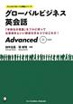 グローバルビジネス 英会話 Advanced アルクの「グローバル英語」シリーズ CD付 「手持ちの英語」をフルに使って仕事相手といい関係を