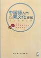 中国語入門&異文化理解 ハンドブック 言葉と、その背景にある文化を学ぶ