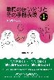 助詞の使い分けとその手話表現 格助詞を中心に (1)
