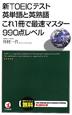 新・TOEICテスト 英単語と英熟語 これ1冊で最速マスター990点レベル