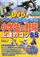 小学生の野球 上達のコツ55 DVDでライバルに差をつける!