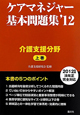 ケアマネジャー 基本問題集(上) 介護支援分野 2012