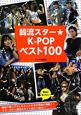 韓流スター★KーPOPベスト100