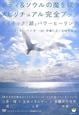 ボディ&ソウルの魔を祓う スピリチュアル完全ブック 超☆はぴはぴ6 サイキック「超」パワーヒーリング