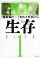 生存 LifE<新装版> (1)