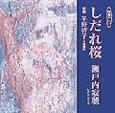 しだれ桜 [新潮CD]