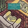 人間椅子/押絵と旅する男 [新潮CD]
