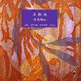 山椒魚 [新潮CD]