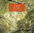 武蔵野 [新潮CD]
