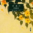 草枕 [新潮CD] 下巻