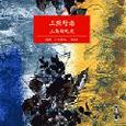 三熊野詣 [新潮CD]