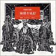 中国の古典・論語を読む [新潮CD]