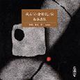 或る「小倉日記」伝 [新潮CD] (0)