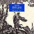 中国の古典唐詩を読む [新潮CD] (0)