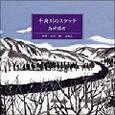 千曲川のスケッチ 新潮CD