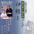 神隠し 新潮CD 山田洋次が選ぶ「藤沢周平傑作選」