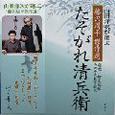 たそがれ清兵衛 新潮CD 山田洋次が選ぶ「藤沢周平傑作選」