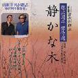 静かな木 新潮CD 山田洋次が選ぶ「藤沢周平傑作選」