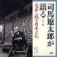 司馬遼太郎が語る建築に観る日本文化 新潮CD (1)