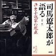 司馬遼太郎が語る 歴史小説家の視点 新潮CD (2)