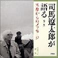 司馬遼太郎が語る 草原からのメッセージ 新潮CD (3)