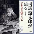 司馬遼太郎が語る 文章日本語の成立 新潮CD (4)