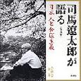 司馬遼太郎が語る 日本と合理主義 新潮CD (5)