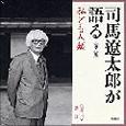 司馬遼太郎が語る 私ども人類 新潮CD(6)