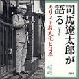 司馬遼太郎が語る キリスト教文化と日本 新潮CD (7)