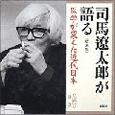 司馬遼太郎が語る 医学が変えた近代日本 新潮CD (8)