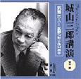 城山三郎講演 気骨の人-広田弘毅と浜口雄幸 新潮CD (2)