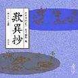 歎異抄 新潮CD