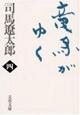 竜馬がゆく<新装版> (4)